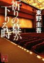 【中古】 祈りの幕が下りる時 講談社文庫/東野圭吾(著者) 【中古】afb