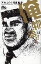 【中古】 俺物語!!(13) マーガレットC/アルコ(著者)...