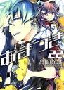 【中古】 あまつき(22) ゼロサムC/高山しのぶ(著者) 【中古】afb