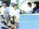 【中古】 好きな人がいること DVD BOX /桐谷美玲,山崎賢人,三浦翔平,世武裕子(音楽) 【中古】afb