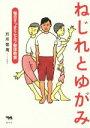 【中古】 ねじれとゆがみ 毎日すっきりセルフ整体教室 /別所...