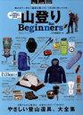 【中古】 山登り for Beginners やさしい登山道...