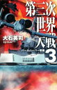 【中古】 第三次世界大戦(3) パールハーバー奇襲 C・NOVELS/大石英司(著者) 【中古】afb