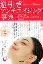 逆引きアンチエイジング事典 顔筋コーディネイター・Katsuyoの /Katsuyo(著者) afb