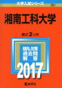 【中古】 湘南工科大学(2017) 大学入試シリーズ281/教学社編集部(編者) 【中古】afb