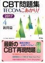 【中古】 CBT問題集TECOMこあかり! 2017(4) 新問篇 /『CBT問題集』編集委員会(編者) 【中古】afb