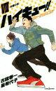 【中古】 【小説】ハイキュー!!ショーセツバン!!(VII) 決戦の秋 JUMP j BOOKS/星希代子(著者),古舘春一(その他) 【中古】afb