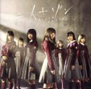 【中古】 二人セゾン(TYPE−C)(DVD付) /欅坂46...