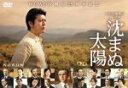 【中古】 沈まぬ太陽 DVD−BOX Vol.2 /上川隆也...