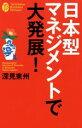 【中古】 日本型マネジメントで大発展! たちばなビジネス新書/深見東州(著者) 【中古】afb