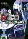 【中古】 Re:ゼロから始める異世界生活(10) MF文庫J...