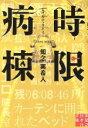 【中古】 時限病棟 実業之日本社文庫/知念実希人(著者) 【中古】afb