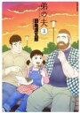 【中古】 弟の夫(3) アクションC/田亀源五郎(著者) 【中古】afb