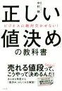 【中古】 正しい「値決め」の教科書 ビジネスに絶対欠かせない! /中村穂(著者) 【中