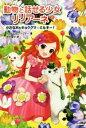 【中古】 動物と話せる少女リリアーネ(11) 小さなホッキョ...