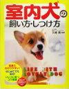 【中古】 室内犬の飼い方・しつけ方 /矢崎潤(その他) 【中古】afb