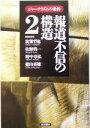 【中古】 ジャーナリズムの条件(2) 報道不信の構造 /徳山喜雄(編者) 【中古】afb