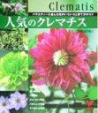 【中古】 人気のクレマチス バラエティーに富んだ花のいろいろと育て方のコツ セレクトBOOKS/金子明人(その他) 【中古】afb