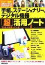 【中古】 カラー図解・手帳、ステーショナリー、デジタル機器「超」活用ノート できる人は使っている!カ