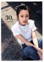 【中古】 高橋愛スタイルブック『30.』 e‐MOOK/高橋愛(著者) 【中古】afb