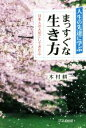 【中古】 人生の先達に学ぶまっすぐな生き方 日本人の大切にしてきた心 /木村耕一(著者) 【中古】afb