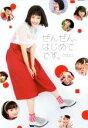 【中古】 広瀬すずフォトブック 「ぜんぜん、はじめてです。」 TOKYO NEWS MOOK/広瀬すず(著者) 【中古】afb