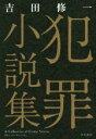 【中古】 犯罪小説集 /吉田修一(著者) 【中古】afb