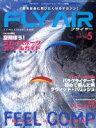 【中古】 FLYAIR(No.5) KAZIムック/アウトフィールド(その他) 【中古】afb