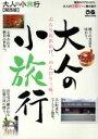 【中古】 大人の小旅行 関西版 ぴあMOOK関西/ぴあ(その他) 【中古】afb