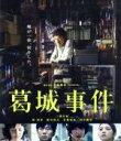 【中古】 葛城事件(Blu?ray Disc) /三浦友和,南果歩,新井浩文,赤堀雅秋(監督、脚本)