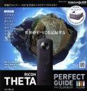 【中古】 RICOH THETA PERFECT GUIDE impress mook/インプレス(その他) 【中古】afb