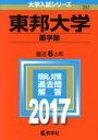 【中古】 東邦大学 薬学部(2017年版) 大学入試シリーズ351/教学者編集部(編者) 【中古】afb