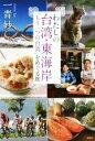 【中古】 わたしの台湾・東海岸 「もう一つの台湾」をめぐる旅 /一青妙(著者) 【中古】afb