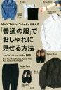 【中古】 Men'sファッションバイヤーが教える「普通の服」でおしゃれに見せる方法 /MB【著】 【中古】afb