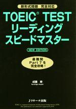 【中古】 TOEIC TEST リーディングスピードマスター NEW EDITION /成重寿(著者) 【中古】afb