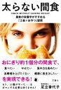 【中古】 太らない間食 最新の栄養学がすすめる「3食+おやつ」習慣 /足立香代子(著