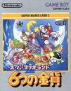 【中古】 スーパーマリオランド2 六つの金貨 /ゲームボーイ 【中古】afb