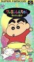 【中古】 SFC クレヨンしんちゃん 嵐を呼ぶ園児 /スーパーファミコン 【中古】afb