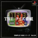 【中古】 THE クイズ番組 SIMPLE 1500シリーズVOL.34 /PS 【中古】afb