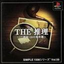玩具, 興趣, 遊戲 - 【中古】 THE 推理 SIMPLE 1500シリーズVOL.59 /PS 【中古】afb