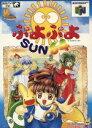 【中古】 ぷよぷよSUN64 /NINTENDO64 【中古】afb