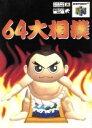 【中古】 64大相撲 /NINTENDO64 【中古】afb...