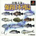 【中古】 村越正海の爆釣日本列島 /PS 【中古】afb