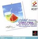 【中古】 ときめきメモリアル2 Substories VOL.1 Dancing Summer Vacation /PS 【中古】afb