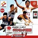 【中古】 がんばれ!ニッポン!オリンピック2000 /ドリー...