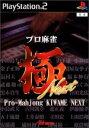 【中古】 プロ麻雀 極 NEXT /PS2 【中古】afb