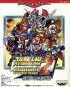 【中古】 WS スーパーロボット大戦COMPACT2第2部宇宙激震編 /レトロゲーム 【中古】afb