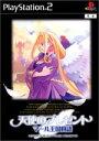 【中古】 天使のプレゼント マール王国物語 /PS2 【中古】afb