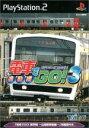 【中古】 電車でGO!3 通勤編 /PS2 【中古】afb
