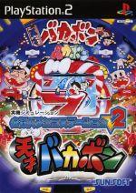 【中古】 必殺パチンコステーションV2 天才バカボン /PS2 【中古】afb